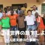 たまには世界の話をしようか〜人道支援の仕事編〜 (2)
